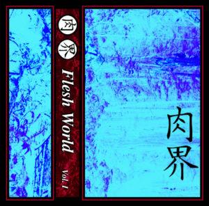 Niku No Sekai - Flesh World